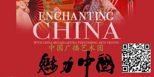 2019 Enchanting China Concert 魅力中国音乐会