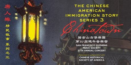 Chinatown: SF Guzheng Music Society Concert tickets