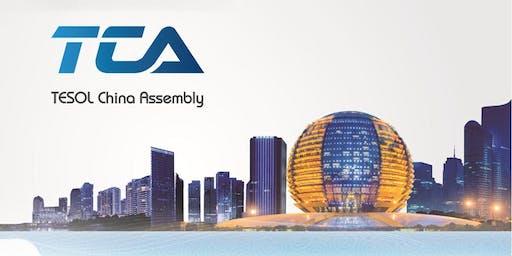 2019 TESOL China Assembly