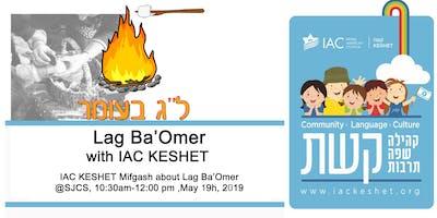 IAC Keshet Mifgash for Lag Ba'Omer@ SJCS, Seattle