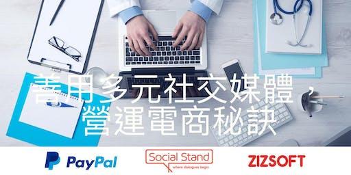 ZIZSOFT X PAYPAL X SOCIALSTAND 善用多元社交媒體,營運電商秘訣