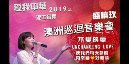 Unchanging Love不变的爱--盛曉玫澳洲巡回音乐会 2019年6月29日