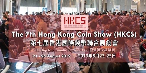 The 7th Hong Kong Coin Show 第七屆香港國際錢幣聯合展銷會
