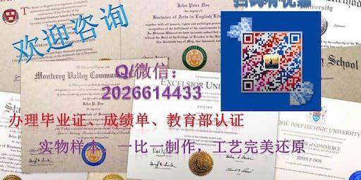 留学不能毕业如何拿到文凭办理昆特兰理工大学毕业证Q/微2026614433