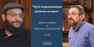 Борух Горин и Пинхас Полонский - Пути модернизации религии сегодня
