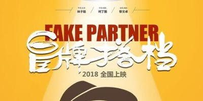 A Fake Partner | High Peak Independent Film Festival