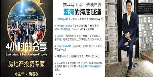 如何寻找低于市价30%-70%的房产投资分享会【Puchong站】