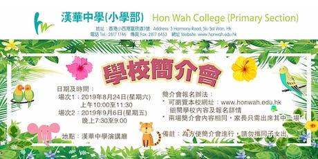 漢華中學(小學部) 第一場小學簡介會2019 (2019年8月24日) tickets
