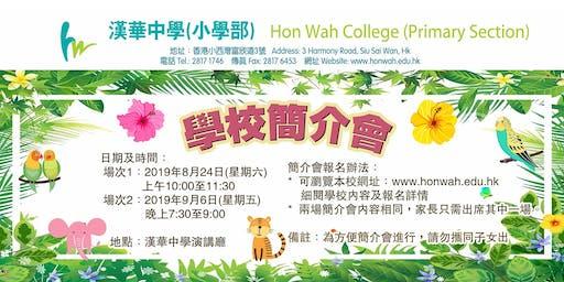漢華中學(小學部) 第一場小學簡介會2019 (2019年8月24日)