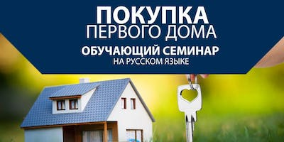 First Time Home Buyers Class (Russian)