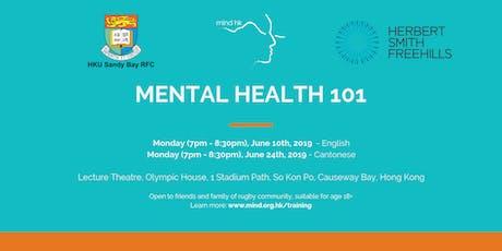 心理健康101培訓班 Mental Health 101 Training Course (Cantonese) tickets
