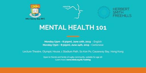 心理健康101培訓班 Mental Health 101 Training Course (Cantonese)