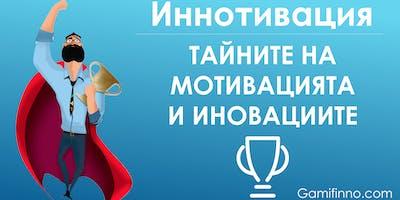 Иннотивация - Тайните на мотивацията и иновациите