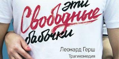 """""""Эти свободные бабочки"""""""