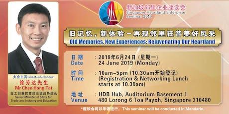 Singapore Heartland Enterprise Seminar 2019 年新加坡邻里企业座谈会 tickets
