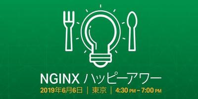 NGINX Tokyoハッピーアワー - API:インテリジェントルーティング、セキュリティと管理