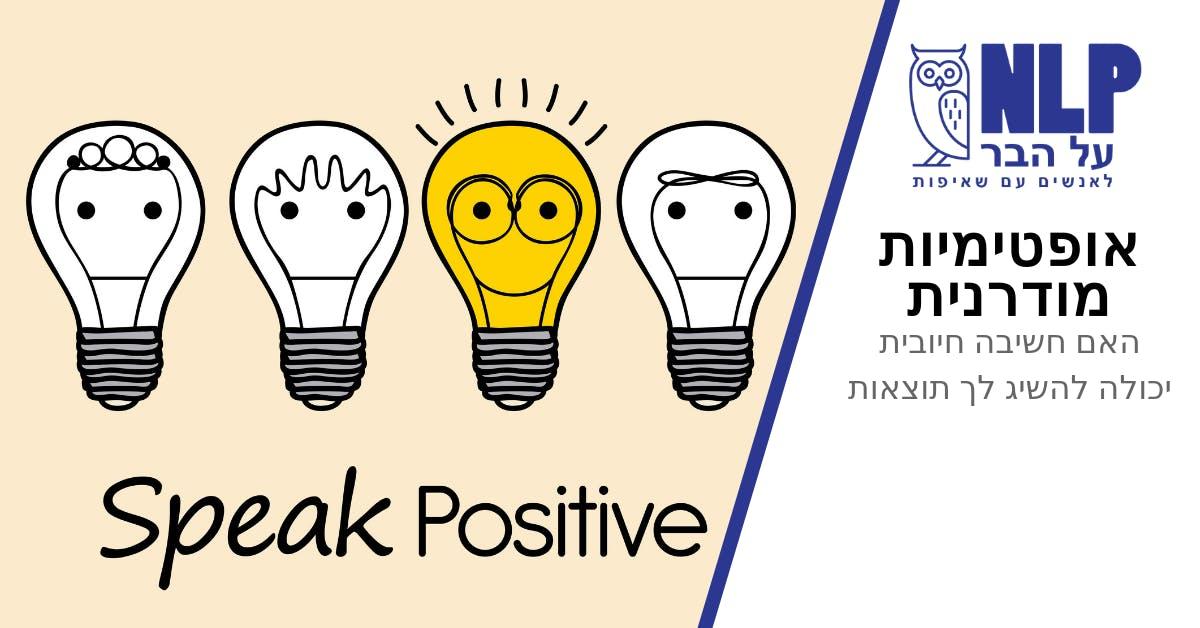 אופטימיות מודרנית - האם חשיבה חיובית יכולה להשיג לך תוצאות - אוהד מזרחי