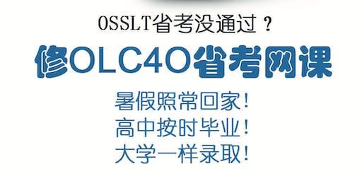 OSSLT 省考没通过,多伦多在线高中OLC4O课程来替代