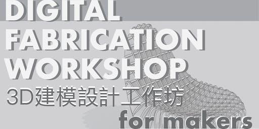 DIGITAL FABRICATION WORKSHOP FOR MAKERS     3D建模設計工作坊