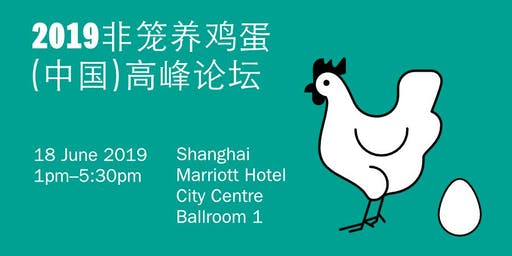 2019 CAGE FREE EGG CHINA SUMMIT