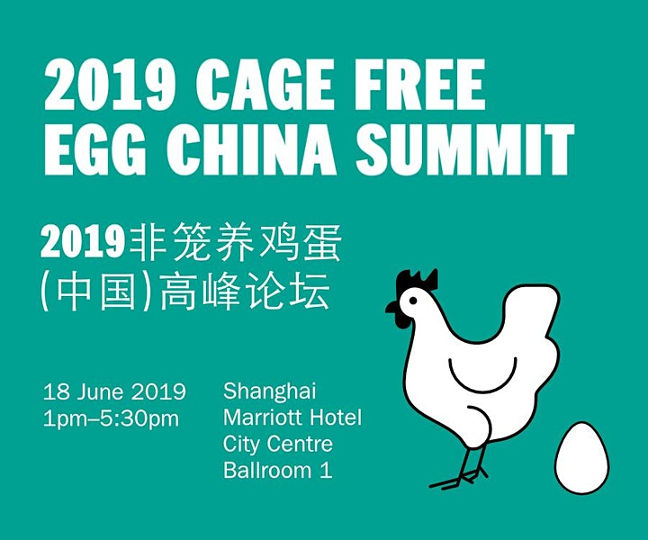 2019 CAGE FREE EGG CHINA SUMMIT image