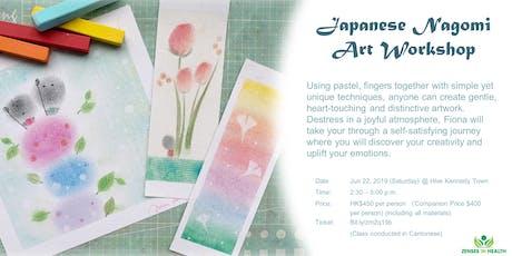 日本和諧粉彩書籤畫作工作坊 tickets