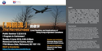 「再回流」的啟示 Re-Returnees: Lived Realities and Implications of Hong Kong-originated Canadians