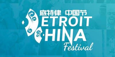 2019 Detroit China Festival