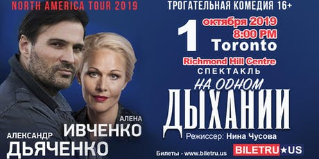 """Спектакль """"НА ОДНОМ ДЫХАНИИ"""" в ТОРОНТО tickets"""