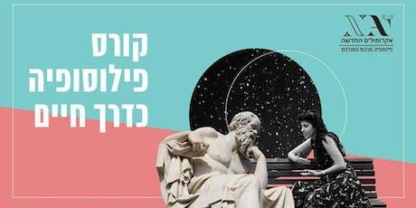 LIVING PHILOSOPHY TLV - שיעור ראשון פתוח בקורס פילוסופיה כדרך חיים tickets