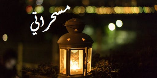 مسحراتي  - Eid Event