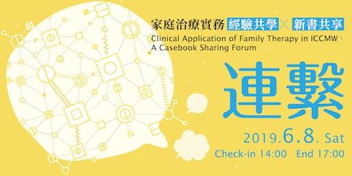 3b80edb38 Hong Kong Family   Education Events