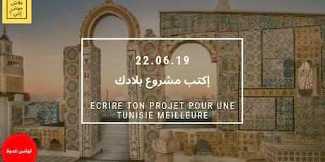 Ecrire Ton projet pour une Tunisie Meilleure : La démocratie participative billets