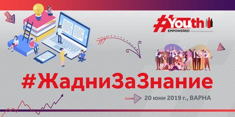 #ЖадниЗаЗнание: Пътят към успеха tickets