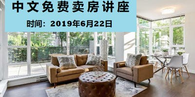 Free Chinese Real Estate Home Selling Seminar 免费中文卖房讲座