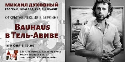 """Открытая лекция """"Bauhaus в Тель-Авиве"""" / Михаил Духовный"""