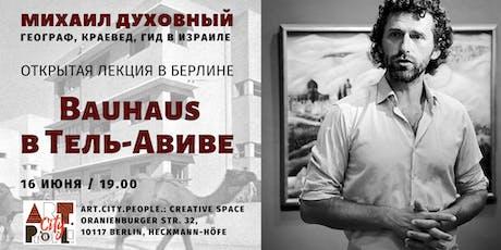 """Открытая лекция """"Bauhaus в Тель-Авиве"""" / Михаил Духовный Tickets"""