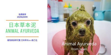 日本草本泥 Animal Ayurveda Spa  免費教學 tickets