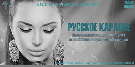 Russian Karaoke tickets