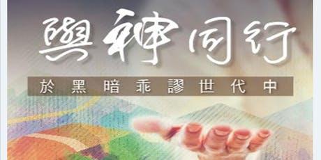 2019年雪梨華人基督徒 培靈研經會,  8月9日(週五), 培靈會 tickets