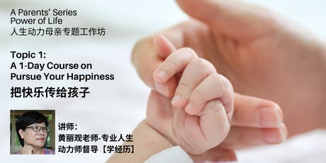 A Parents' Series – Power of Life 人生动力母亲专题工作坊 tickets