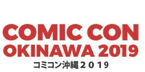 MCCS 2019 Comic Con Vendor Registration 2019コミコン沖縄 出店者登録