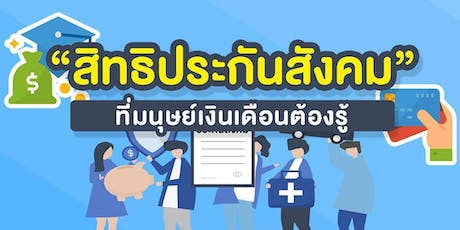 Knowledge sharing : Social Security and Workmen's Compensation (สิทธิประกันสังคมและเงินทดแทนที่คนทำงานควรรู้) tickets