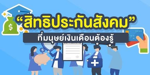 Knowledge sharing : Social Security and Workmen's Compensation (สิทธิประกันสังคมและเงินทดแทนที่คนทำงานควรรู้)