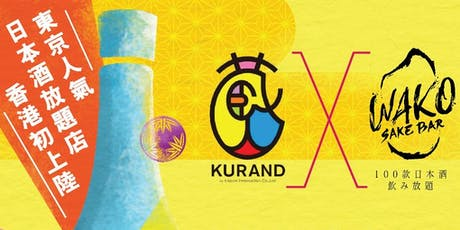 Kurand Sake Market X Wako Sake Bar 期間限定 Pop Up Store tickets