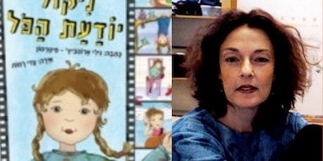 A look into a book by Nili Aronovich-Peterson tickets