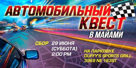 AutoQuest Game Miami S01E01 Rus  tickets