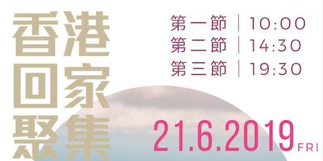 香港回家聚會 tickets