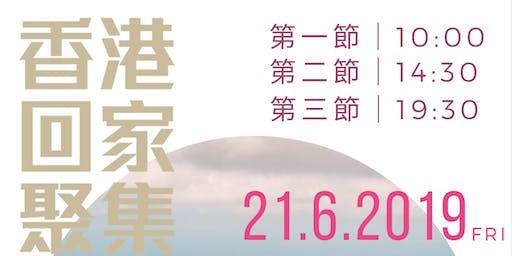 香港回家聚會