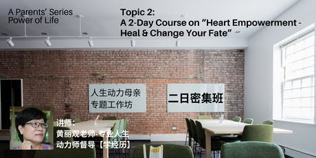 """2-Day Course on """"Heart Empowerment - Heal & Change Your Fate (Topic 2) tickets"""